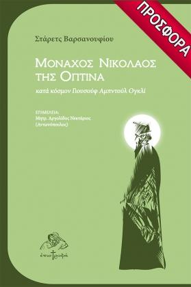 Μοναχός Νικόλαος