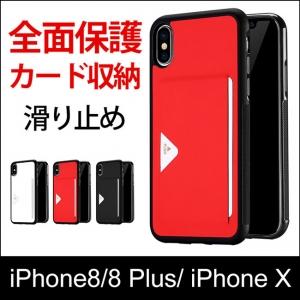 iPhone X ケース 耐衝撃 人気 スマホケース iPhone8 iPhone7 iPhone6s 6 iPhone 7Plus 6Plus 6sPlus 8Plus カバー カード収納