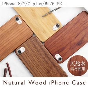 木製ケース iPhone 8/7/7 plus/6s/6 SEケース 木 ウッドケース 木製 ハードケース 天然木